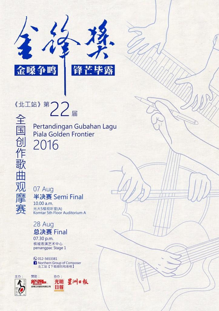 0828-Golden Frontier Award